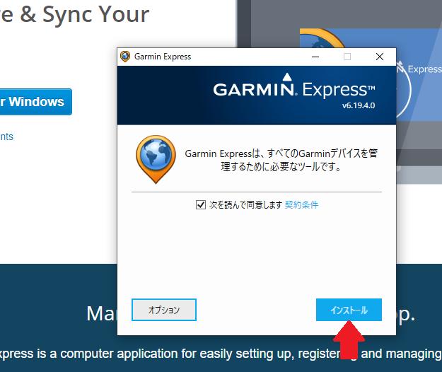 Garmin Express Win10